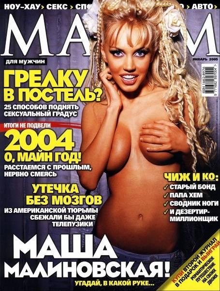 секс фото маша малиновская