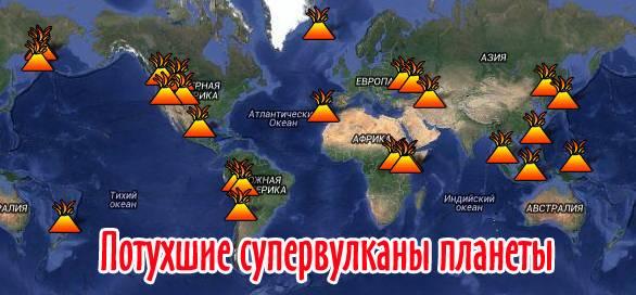 Скоро в Америке может начаться катастрофическое извержение ...