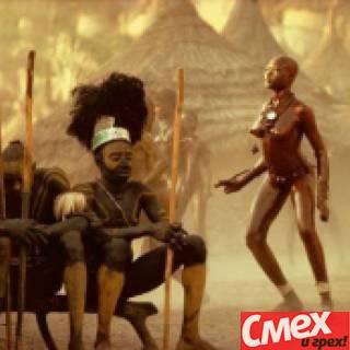 Племена и их заснятый секс